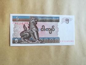 外国钱币 缅甸纸币( 面值5)