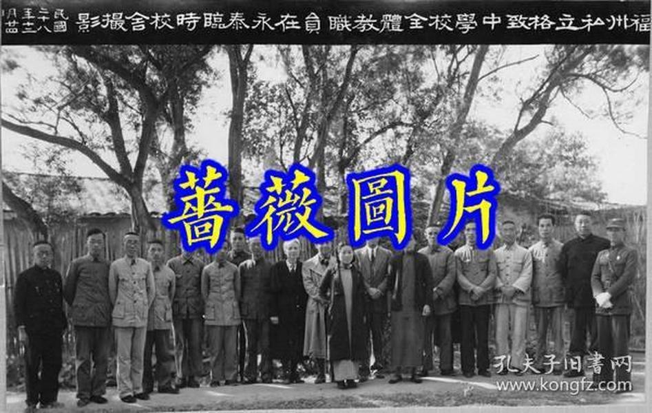 民国二十八年福州私立格致中学校全体教职员在永泰临时校舍撮影(翻拍)