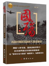 国殇(第6部):抗战时期国民政府大撤退秘录