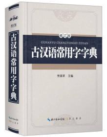 古汉语常用字字典·修订版(精装版)