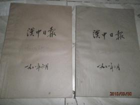 汉中日报1971年2、6月份合售