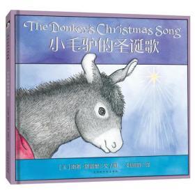 小毛驴的圣诞歌 晚安绘本系列
