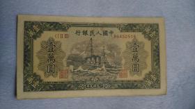 第一套人民币 壹万元 纸币编号86452516