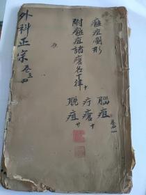 线装旧书第1册