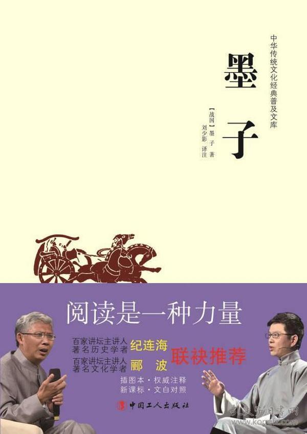 中华传统文化经典普及文库:墨子
