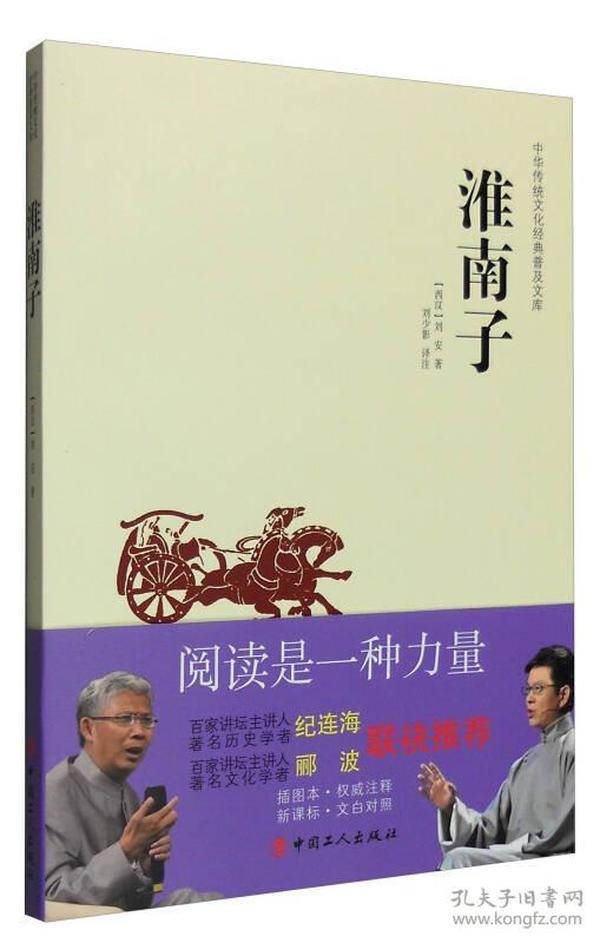 中华传统文化经典普及文库:淮南子