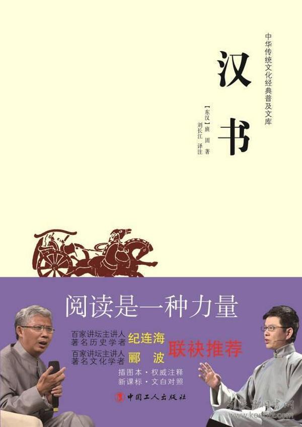 中华传统文化经典普及文库:汉书