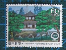 日本邮票------第17届国际内科学会议(信销票)