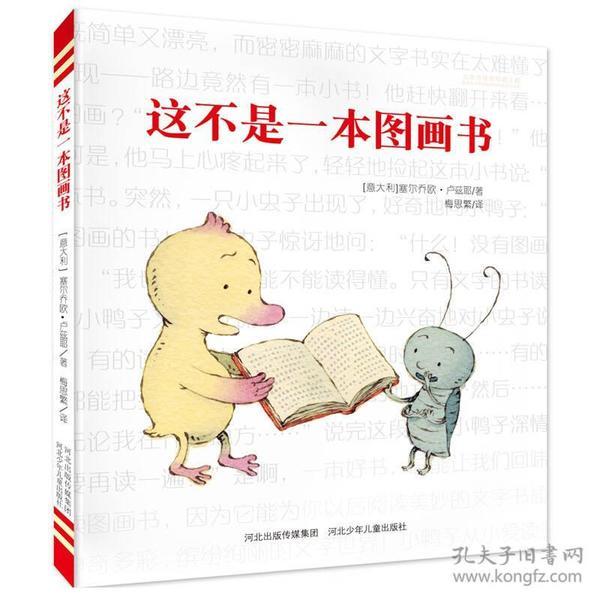 这不是一本图画书