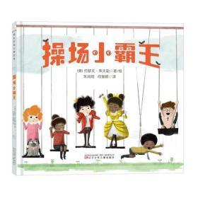 新书--森林鱼国际绘本大师经典:操场小霸王9787531572145(C4201)