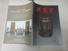 收藏家杂志 2011年3期 总173期 收藏家杂志社 16开平装