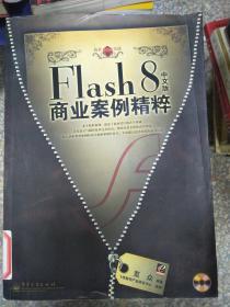 特价!Flash 8中文版商业案例精粹9787121042454