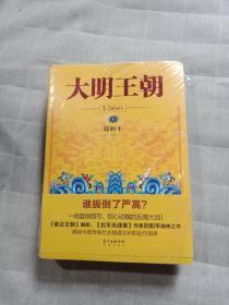 大明王朝1566(上下册)16开全新未拆封