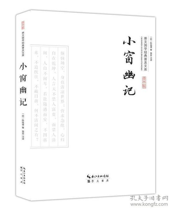 小窗幽记--崇文国学经典普及文库
