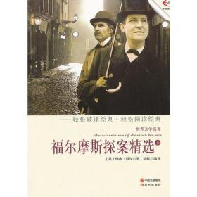 中国古典文学名著:福尔摩斯探案精选.下