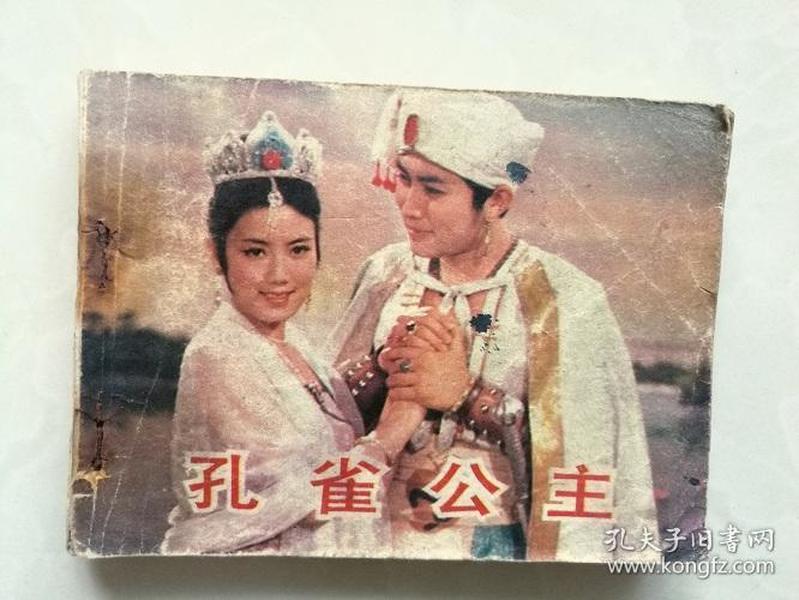 经典单册连环画《孔雀公主》139