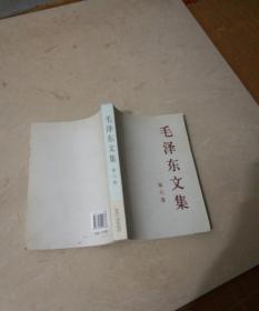 毛泽东文集 第六卷