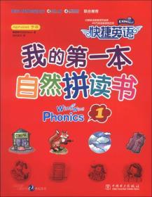 快捷英语 我的第一本书自然拼读书1