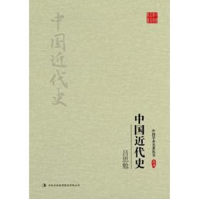 吕思勉:中国近代史