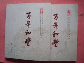百年和丰【上下卷 二本一套】【宁波江东和丰纱厂的历史】