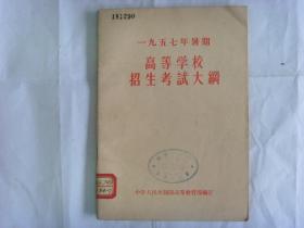1957暑期高等学校招生考试大纲