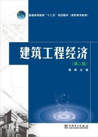 """建筑工程經濟(第二版)/普通高等教育""""十二五""""規劃教材(高職高專教育)"""