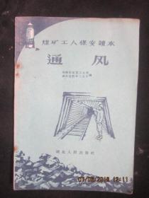 【书籍】1959年一版一印:煤矿工人保安读本:通风
