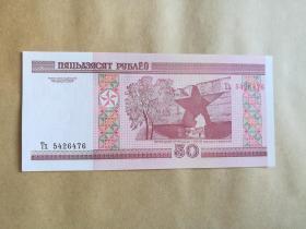 外国钱币 白俄罗斯纸币2000年版(面值50)