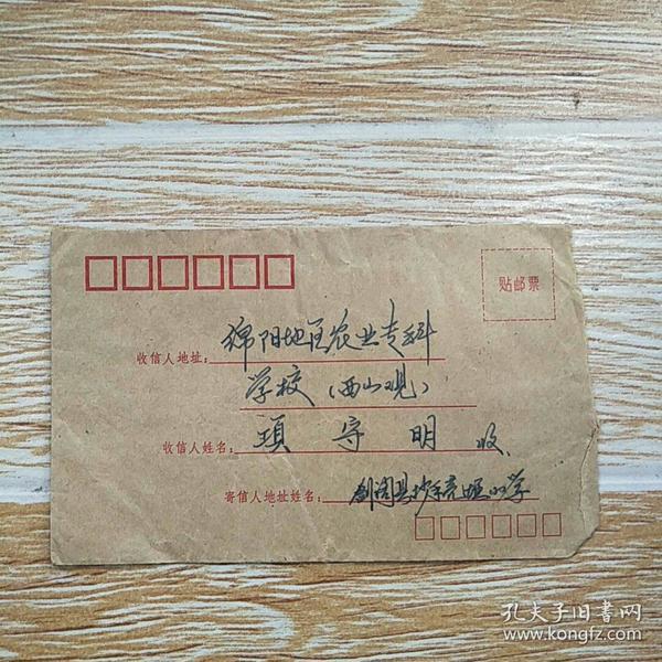 实寄封 长城邮票