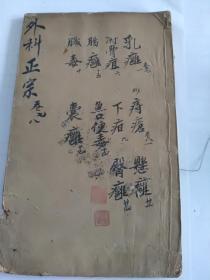 线装旧书第2册