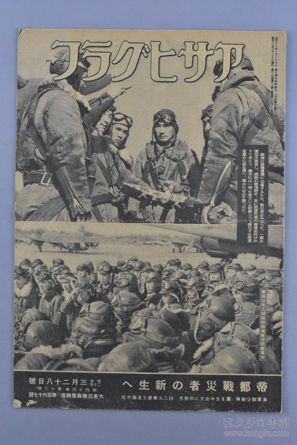 侵华史料 アサヒグラフ《朝日画报》一册 1945年3月 大东亚战写真报道第百六十七号 第四十四卷 第十三号 帝都战灾者的新生活 天皇裕仁战灾地御巡幸 制空炮阵 生产飞机的劳苦 阿修罗随想 女子通信队 B29击队王 硫磺岛 比岛敌兵力增强等 朝日新闻社 昭和二十年