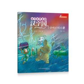 语文世界里的汉字国:小动物们找位置(美绘·注音版)
