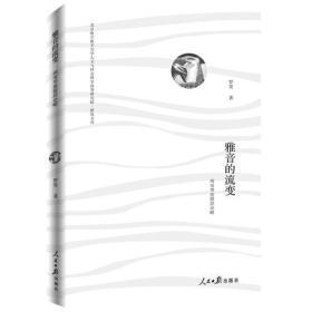 雅音的流变:两宋琴曲歌辞论略