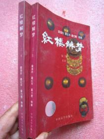 红楼解梦(第三集 上下)1997年1版1印  品佳