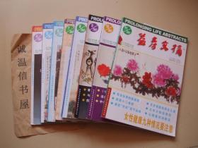 益寿文摘2007年4、5、6、7、8、9、10、11期)【8本合售】