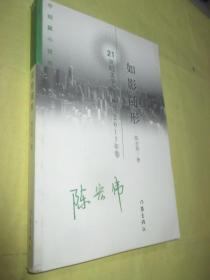 如影随形:中短篇小说集
