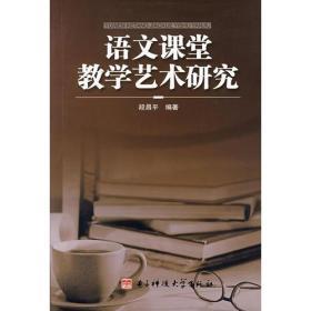 語文課堂教學藝術研究(教育部推薦)