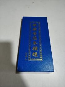 地藏菩萨本原经 折叠本