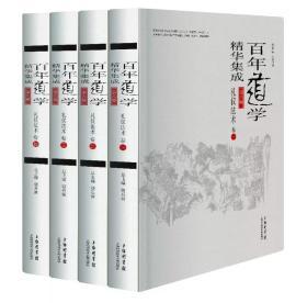 百年道学精华集成 第八辑 礼仪法术 (16开精装 全四卷)