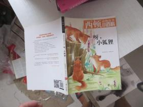 西顿动物故事小百科:呀,小狐狸