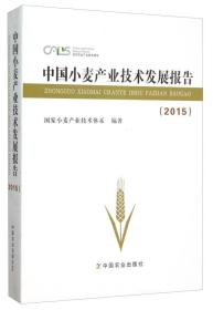 9787109209541中国小麦产业技术发展报告:2015