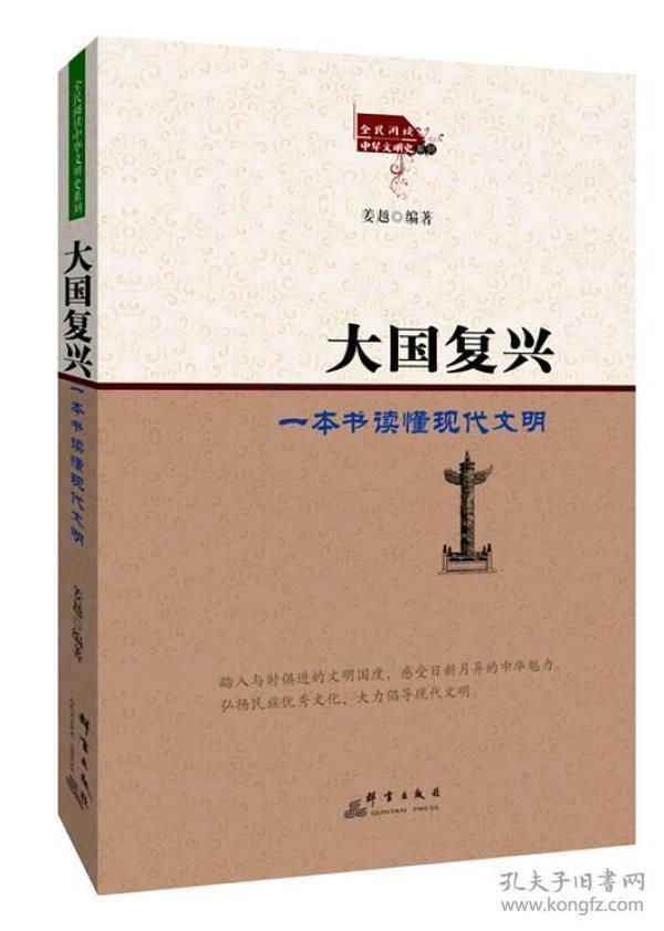 大国复兴:一本书读懂现代文明