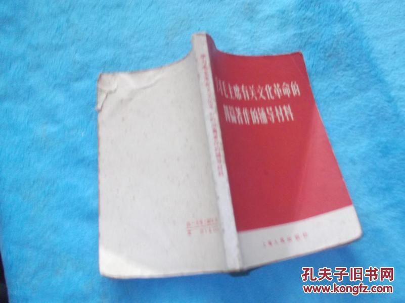 66年:学习毛主席有关文化大革命的四篇著作的辅导材料