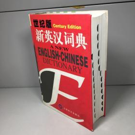 新英汉词典:世纪版 【精装】【一版一印 正版现货   实图拍摄 看图下单】