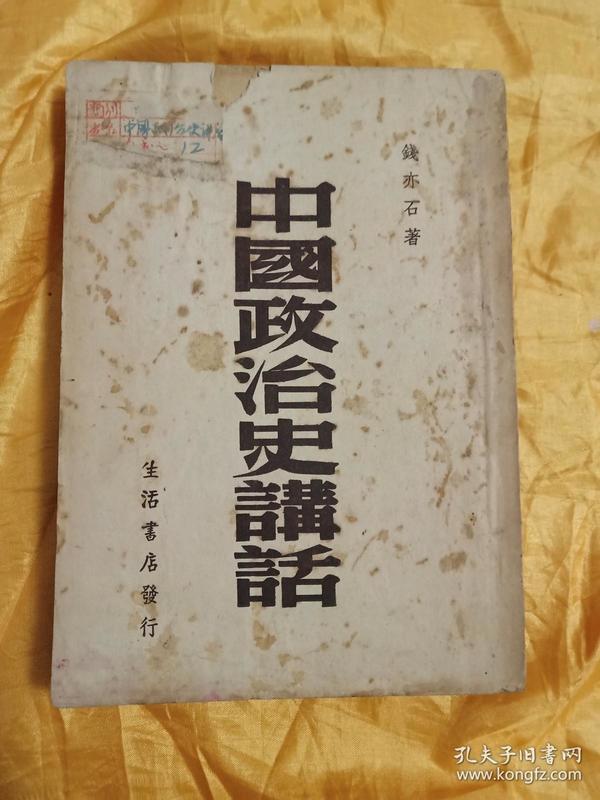中国政治史讲话(1946年)