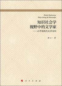 知识社会学视野中的文学家:以中国现代文学为例