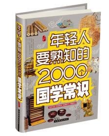 +年轻人更熟知的2000个国学常识