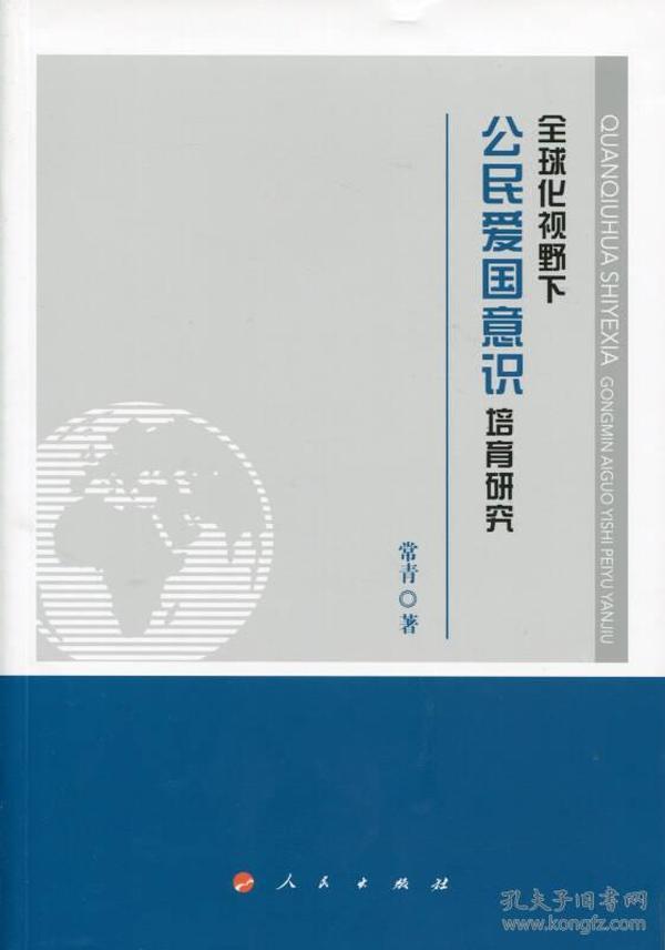 全球化视野下公民爱国意识培育研究