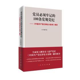 党员必须牢记的100条党规党纪 ——《中国共产党纪律处分条例》解读