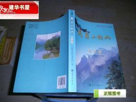 走进小陇山 文学卷《2010年一版一印 16开 》 W4